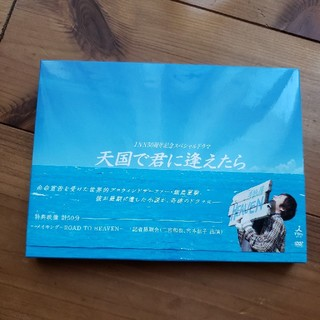 アラシ(嵐)の嵐 二宮和也  天国で君に逢えたら  DVD(TVドラマ)