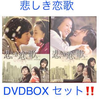 悲しき恋歌 DVD-BOX『I , II』〈12枚組〉特典付き(TVドラマ)