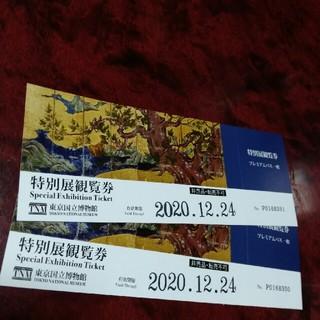 東京国立博物館特別展観覧券ペア(美術館/博物館)