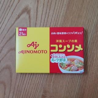 アジノモト(味の素)の味の素 コンソメ 固形21個入(調味料)