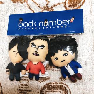 バックナンバー(BACK NUMBER)のback number ぬいぐるみキーホルダー(ミュージシャン)