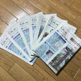 アサヒシンブンシュッパン(朝日新聞出版)の朝日小学生新聞 6/24〜6/30 7日分(印刷物)