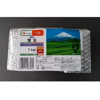 エーコープ煎茶宝玉 1kg ハラダ製茶㈱ A-COOP