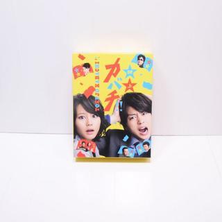 アラシ(嵐)の美品◆嵐◆櫻井翔◆特上カバチ!!◆DVD BOX(TVドラマ)