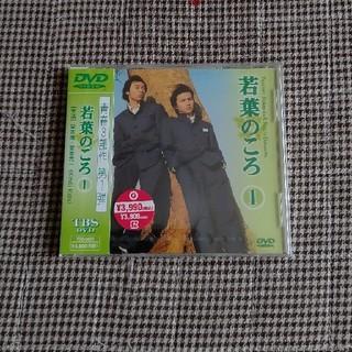 キンキキッズ(KinKi Kids)の新品DVD 若葉のころ 1  KinKi Kids 堂本剛 堂本光一(TVドラマ)