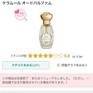 アニックグタール(Annick Goutal)のケラムール 香水(香水(女性用))