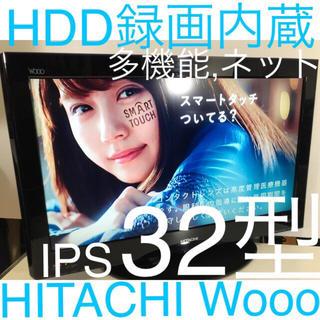 【HDDレコーダー搭載】32型 日立 wooo IPS 液晶テレビ