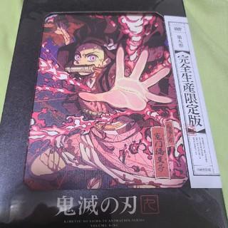 新品未開封 DVD 鬼滅の刃 8.9〈完全生産限定版〉 セット