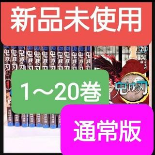 集英社 - 新品未読1〜20巻全巻セット 通常版 鬼滅の刃 鬼滅ノ刃 キメツノヤイバ きめつ