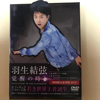 羽生結弦「覚醒の時」【初回限定豪華版】 DVD