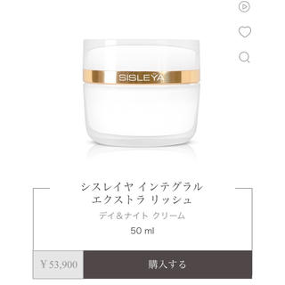 Sisley - シスレイヤ 53,900円インテグラルエクストラリッシュ デイ&ナイトクリーム