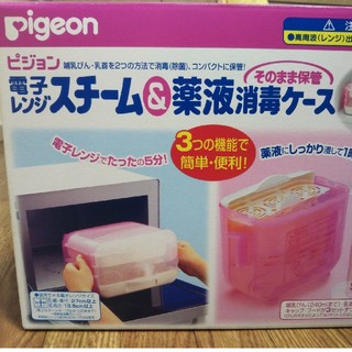 ピジョン(Pigeon)のPigeon電子レンジスチーム&薬液消毒(そのまま保管)※取り扱い説明書つき(哺乳ビン用消毒/衛生ケース)