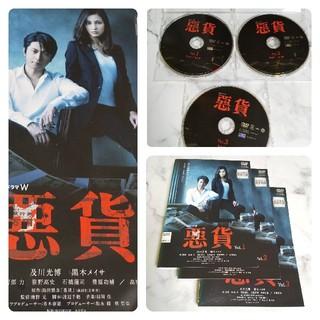 DVD★連続ドラマW 悪貨★レンタル落ち 及川光博 黒木メイサ 林遣都(TVドラマ)