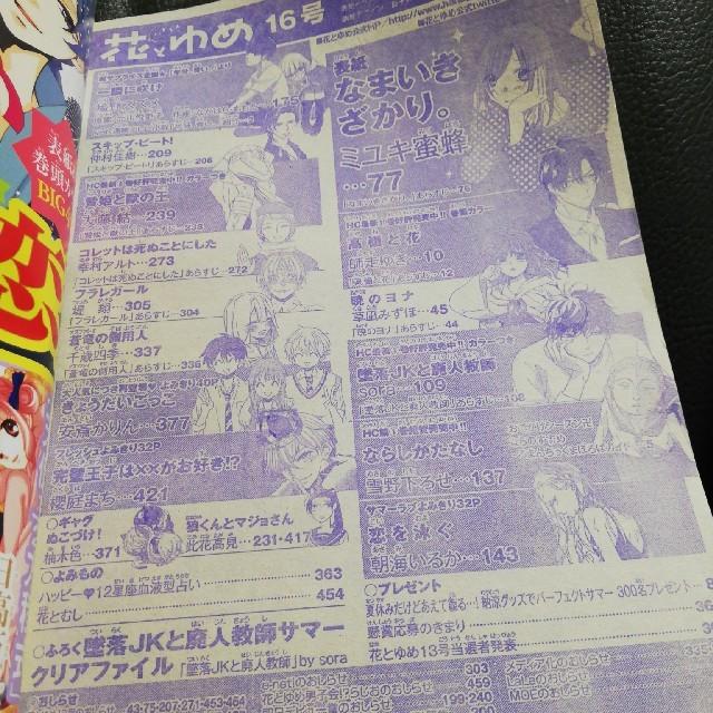 花とゆめ 2018年 16号 エンタメ/ホビーの漫画(漫画雑誌)の商品写真
