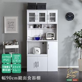 ハイグロスPVC仕上げ☆鏡面食器棚(180cm×90cmサイズ)(キッチン収納)
