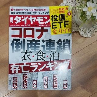 ダイヤモンド社 - 週刊ダイヤモンド 2020年 6/20号■定価730円