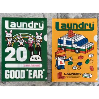 ランドリー(LAUNDRY)のランドリー B5 クリアファイル 2枚組 非売品 新品未使用(ノベルティグッズ)