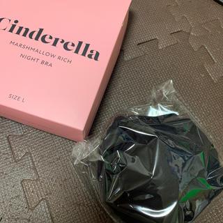 シンデレラ - シンデレラマシュマロリッチナイトブラ L