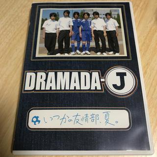 ジャニーズ(Johnny's)のDRAMADA-J「いつかの友情部、夏。」 DVD(TVドラマ)