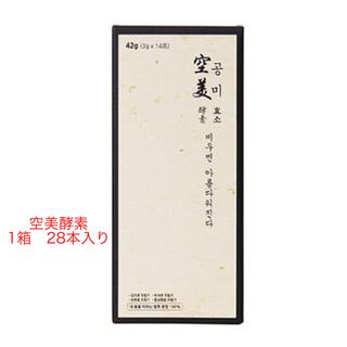 空美酵素 1箱28本 自任堂 韓方(ダイエット食品)