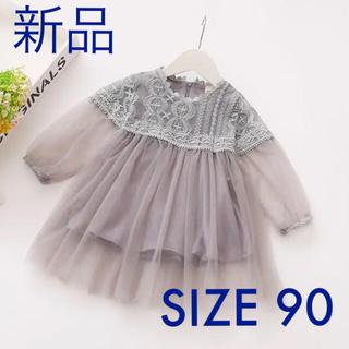 【新品・送料込】90  グレー ベビードレス キッズドレス