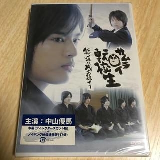 ジャニーズ(Johnny's)のサムライ転校生~我ガ道ハ武士道ナリ~DVDスペシャルエディション DVD(TVドラマ)