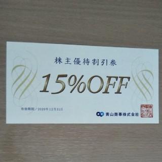 アオヤマ(青山)の青山商事 株主優待割引券 15%OFF割引券(ショッピング)