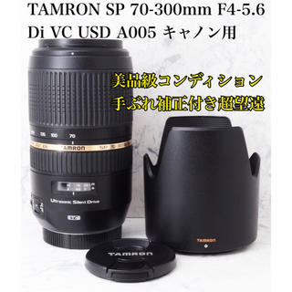 TAMRON - 人気超望遠●タムロン SP 70-300mm VC USD A005 キャノン用