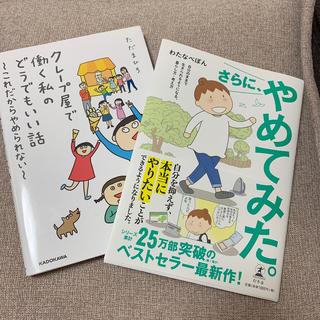 桜花様専用(漫画雑誌)