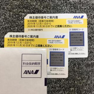 ANA株主優待券 2枚