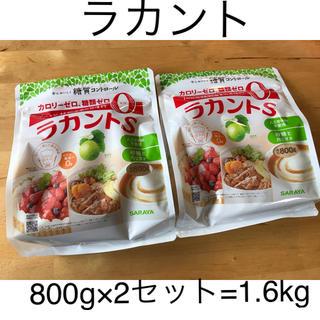 サラヤ(SARAYA)のSARAYA ラカント800g×2セット(ダイエット食品)