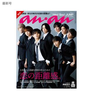 ヘイセイジャンプ(Hey! Say! JUMP)の【新品・未読】 anan (アンアン) 2020年 7/8号(アート/エンタメ/ホビー)
