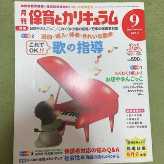 2冊で300円 ♡    保育本 保育とカリキュラム(語学/参考書)