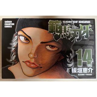 アキタショテン(秋田書店)の『2冊で300円』 範馬刃牙 14(少年漫画)