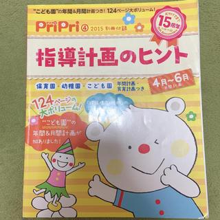 2冊で300円 ♡    保育本 指導計画(語学/参考書)