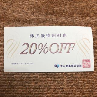 アオヤマ(青山)の青山商事 株主優待券 20%OFF(ショッピング)