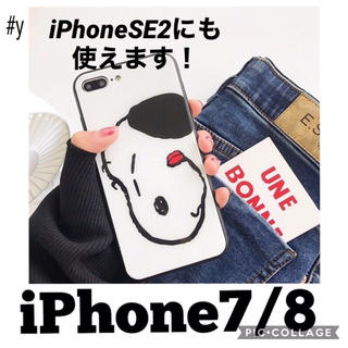 スヌーピー(SNOOPY)のスヌーピー iPhone7 iPhone8 iPhoneSE2 激安 かわいい(iPhoneケース)