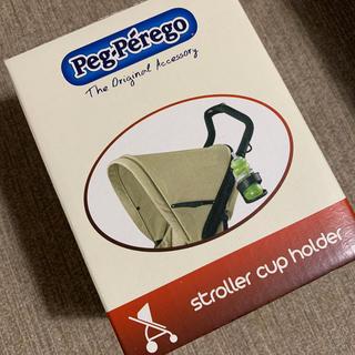 ペグペレーゴ(Peg-Perego)のペグペレーゴ ドリンクホルダー(ベビーカー/バギー)