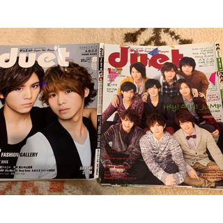 ヘイセイジャンプ(Hey! Say! JUMP)のHey!Say!Jump! duet 切抜き ピンナップ 100枚以上(アート/エンタメ/ホビー)