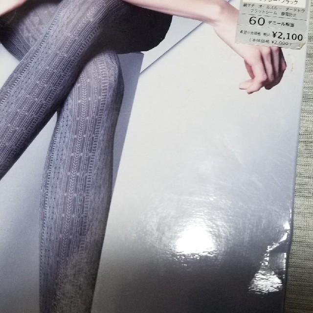Atsugi(アツギ)のATSUGI 未使用品 タイツ 定価2100円 レディースのレッグウェア(タイツ/ストッキング)の商品写真