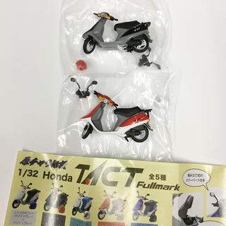 ホンダ(ホンダ)の原チャリ伝説 TACT ガチャ 1/32 Honda フォーチュンワンダ(ミニカー)