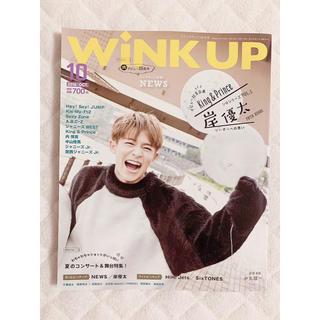 ジャニーズ(Johnny's)のKing & Prince 岸優太くん表紙 wink up 2018年 10月号(アイドルグッズ)