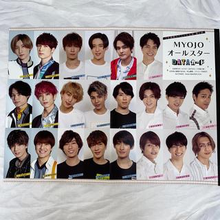 ジャニーズ(Johnny's)のMyojo 8月号 デタカ 厚紙セット(アイドルグッズ)