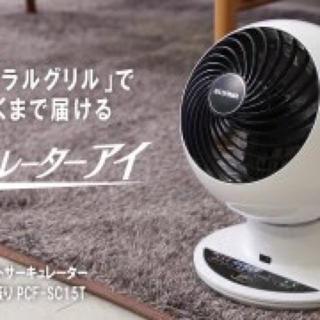 アイリスオーヤマ(アイリスオーヤマ)のアイリスオーヤマ  サーキュレーター KCFKSC152TWP(サーキュレーター)