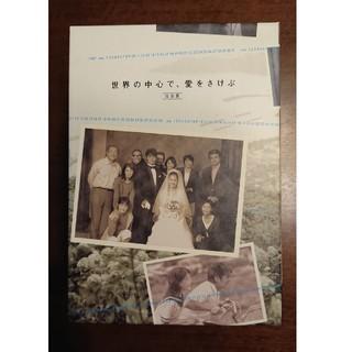 世界の中心で,愛をさけぶ 完全版 DVD-BOX〈6枚組〉(TVドラマ)