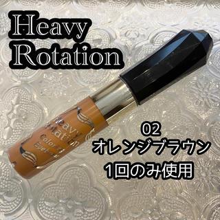ヘビーローテーション(Heavy Rotation)の【美品】ヘビーローテーション アイブロウマスカラ 02 オレンジブラウン(眉マスカラ)
