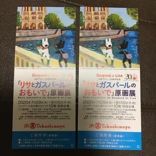 「リサとガスパールのおもいで」原画展 招待券2枚(その他)
