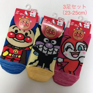 アンパンマン(アンパンマン)の新品☆アンパンマン バイキンマン ドキンちゃん 靴下 3足(23-25cm)(ソックス)