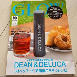 ディーンアンドデルーカ(DEAN & DELUCA)のDEAN&DELUCA   GLOW  2020年8月号 の雑誌のみ(ファッション)