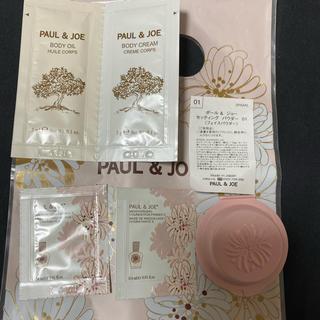 ポールアンドジョー(PAUL & JOE)のポールアンドジョー 化粧品下地 サンプル(サンプル/トライアルキット)